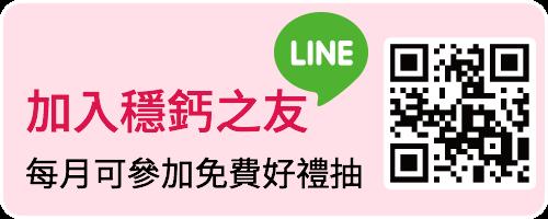 加入 LINE 穩鈣之友
